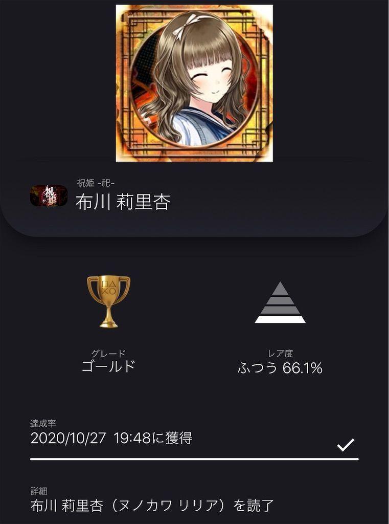 f:id:tatsutatsu2150:20201108073649j:plain