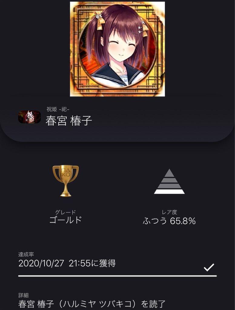 f:id:tatsutatsu2150:20201108073849j:plain