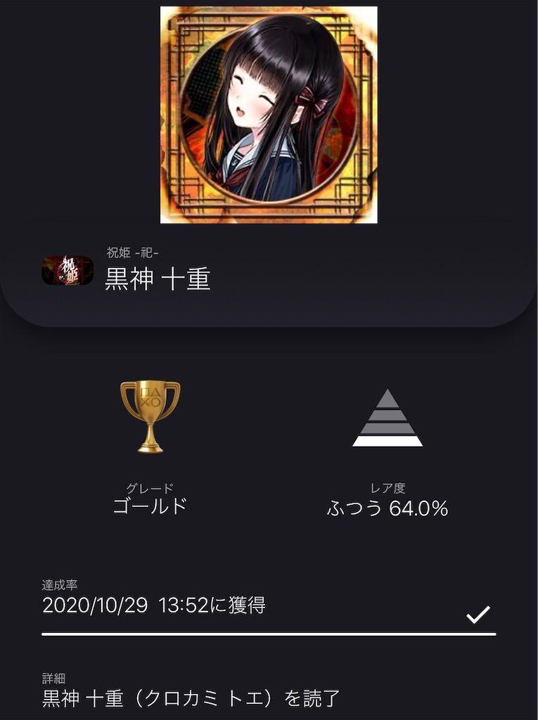 f:id:tatsutatsu2150:20201108074012j:plain