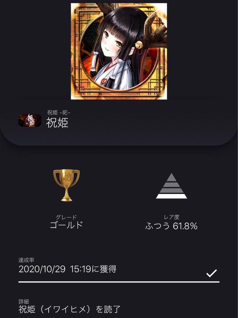 f:id:tatsutatsu2150:20201108074157j:plain