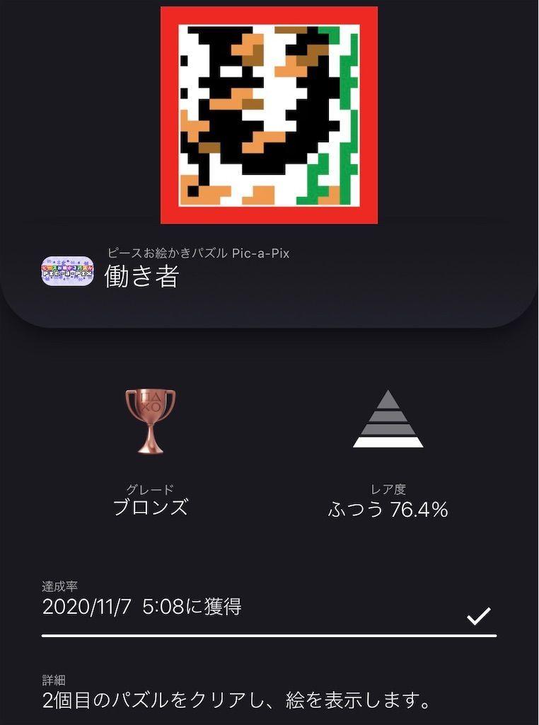 f:id:tatsutatsu2150:20201110004322j:plain