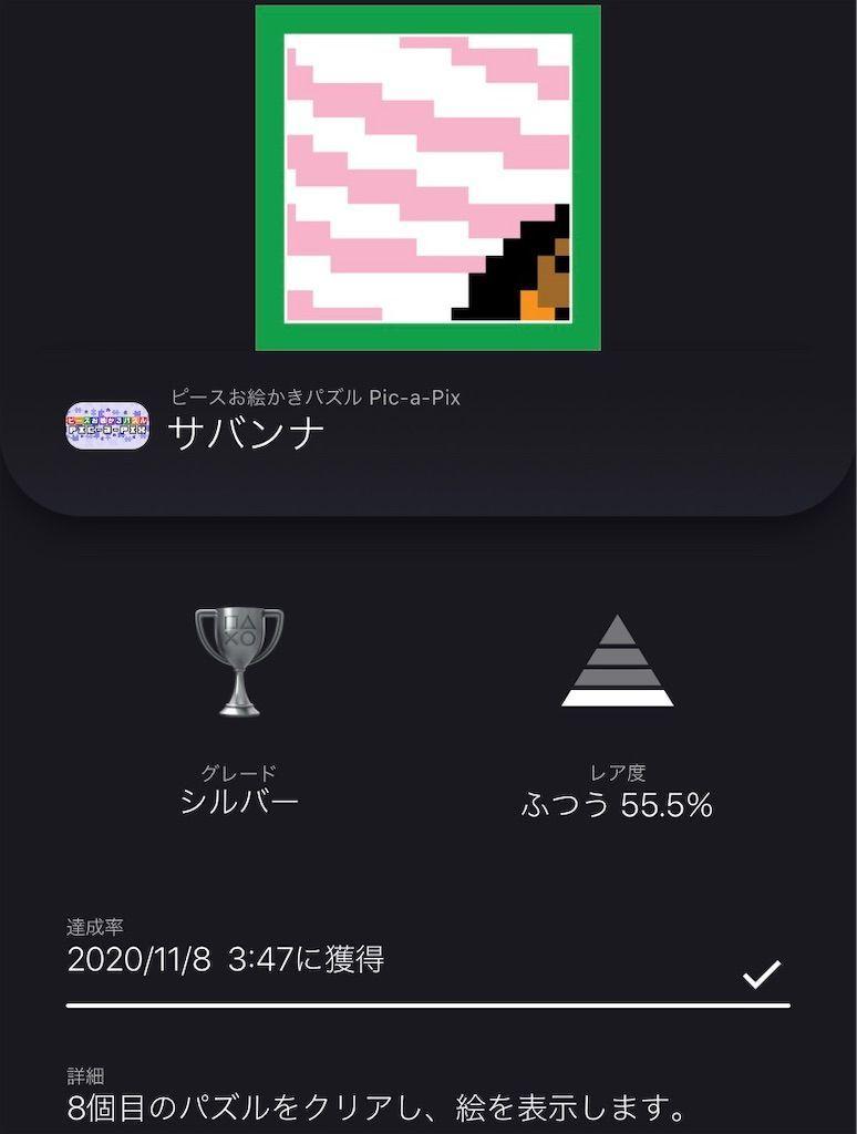 f:id:tatsutatsu2150:20201110005224j:plain