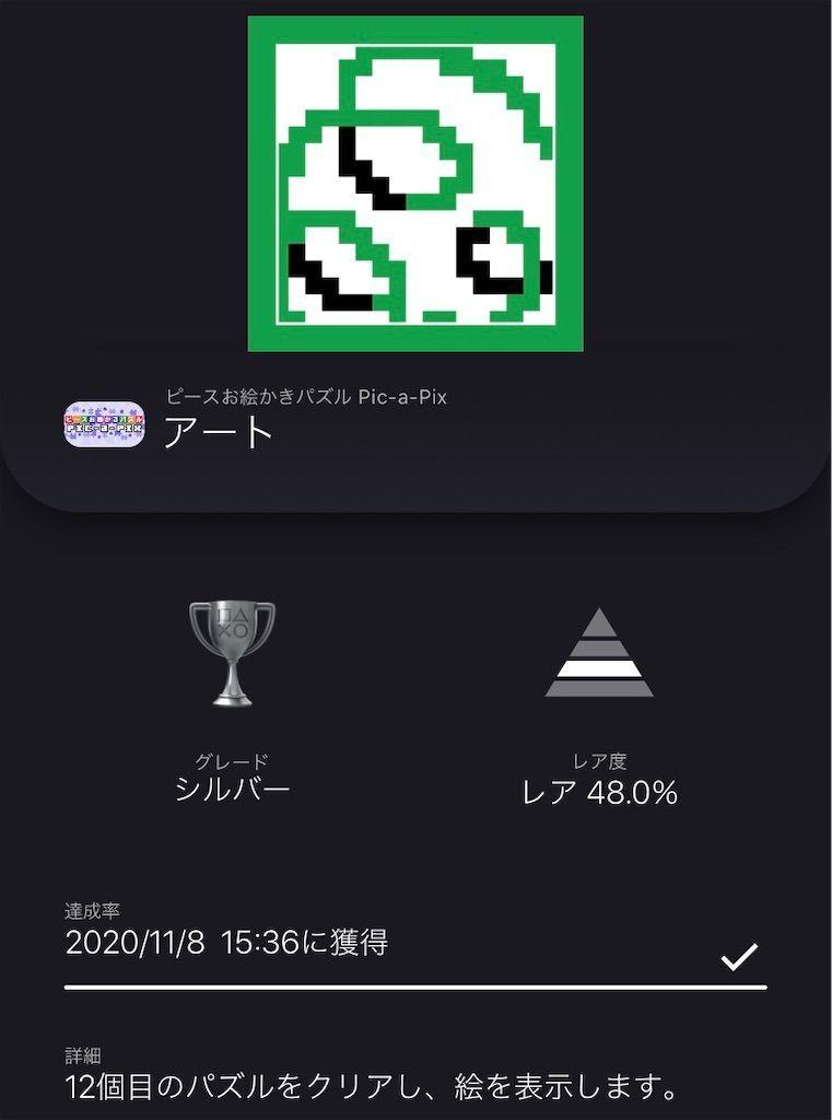 f:id:tatsutatsu2150:20201110005546j:plain