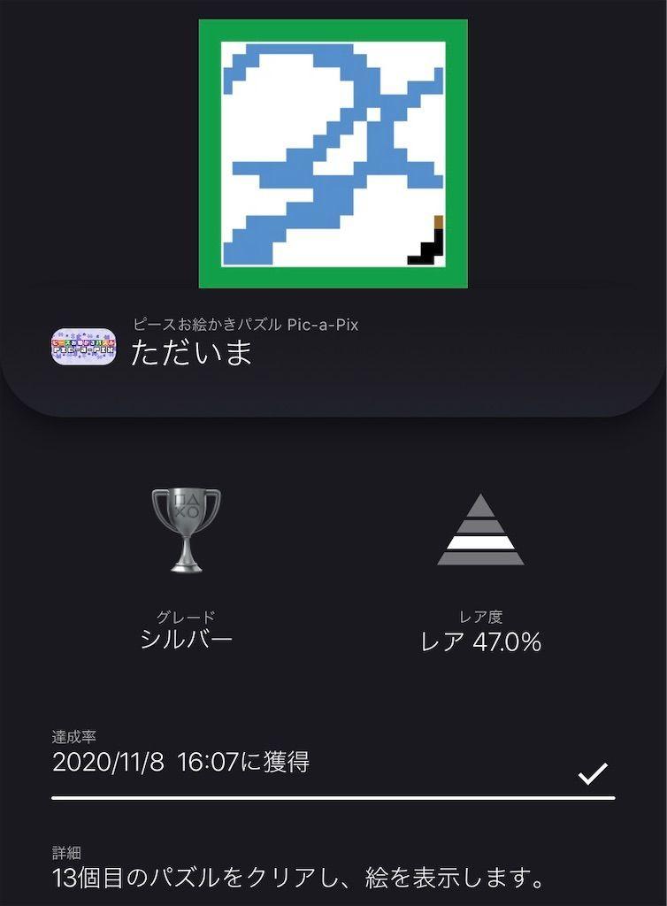 f:id:tatsutatsu2150:20201110005635j:plain