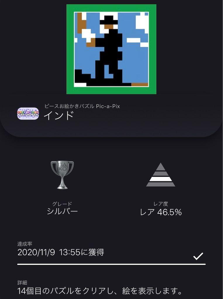 f:id:tatsutatsu2150:20201110005722j:plain