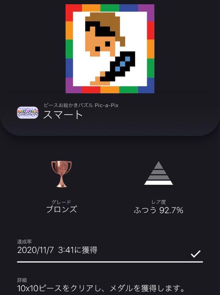 f:id:tatsutatsu2150:20201110010501j:plain