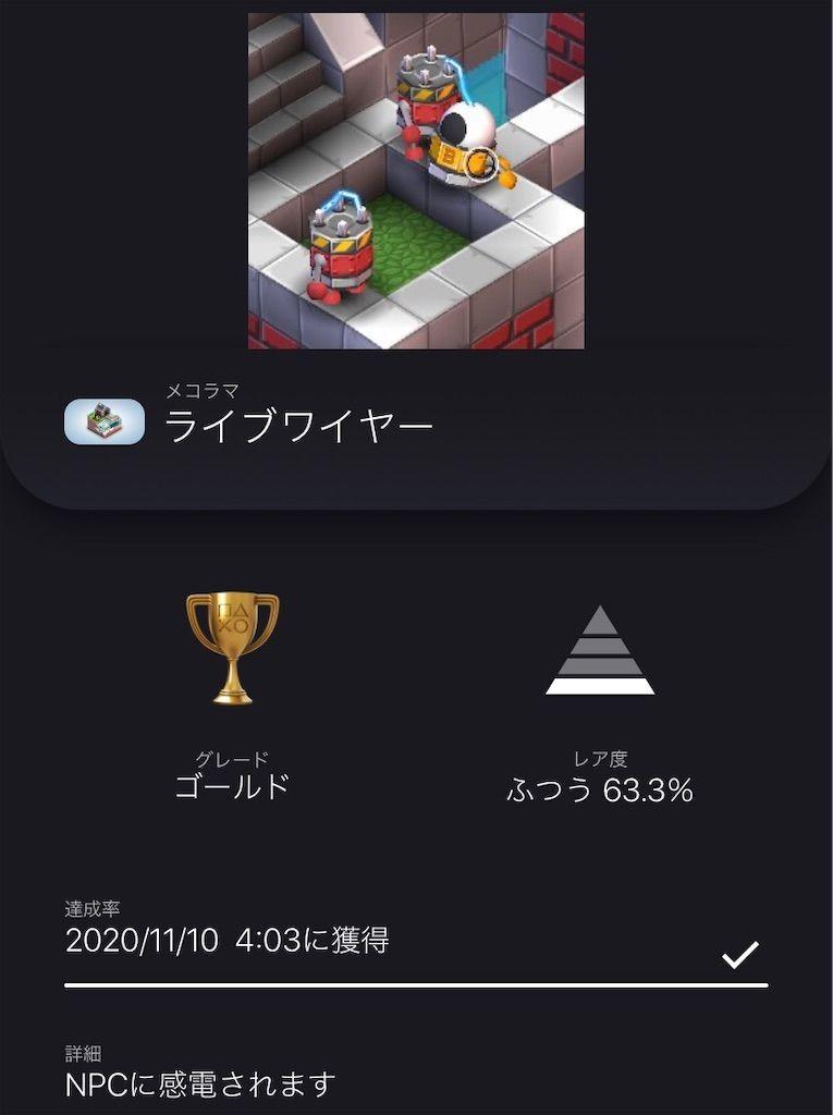 f:id:tatsutatsu2150:20201110040451j:plain