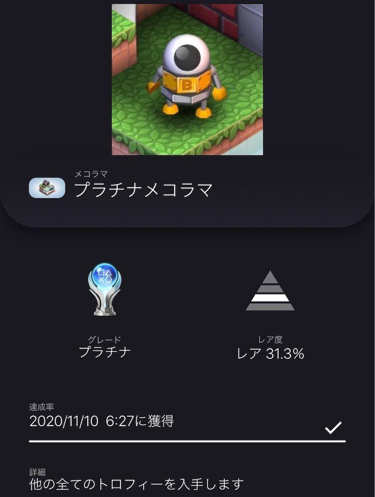 f:id:tatsutatsu2150:20201110080701j:plain