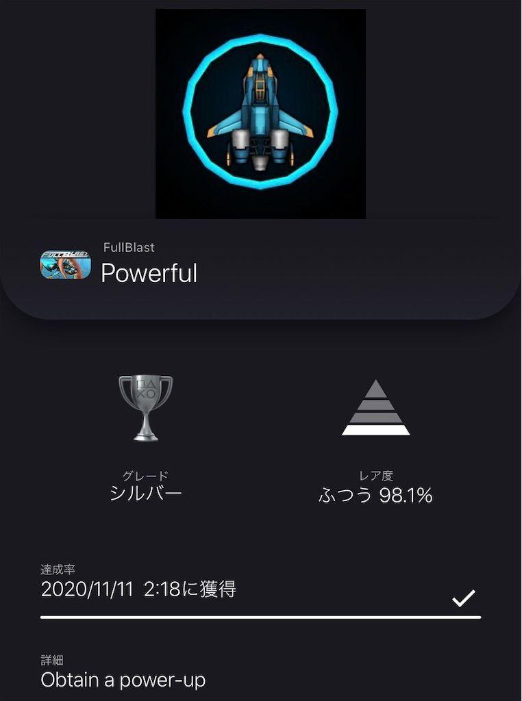 f:id:tatsutatsu2150:20201111022243j:plain