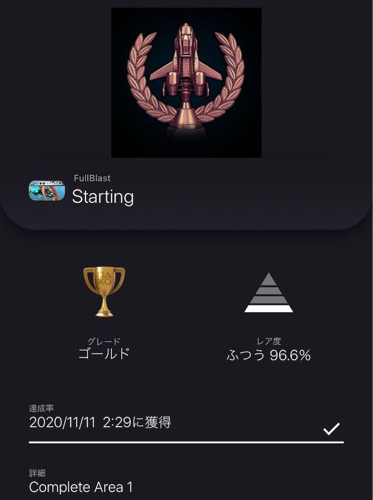 f:id:tatsutatsu2150:20201111023057j:plain