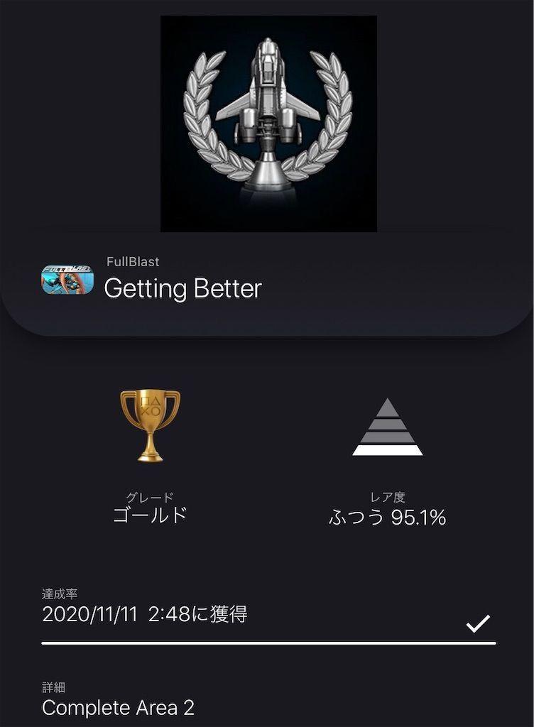 f:id:tatsutatsu2150:20201111024936j:plain