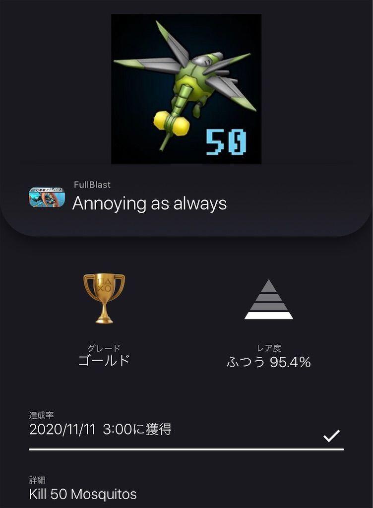 f:id:tatsutatsu2150:20201111030213j:plain