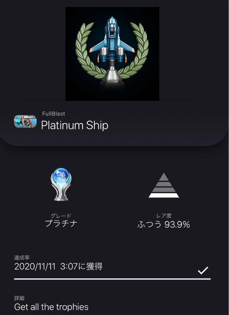 f:id:tatsutatsu2150:20201111032837j:plain