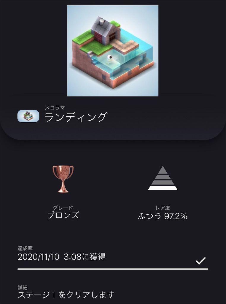 f:id:tatsutatsu2150:20201111035207j:plain