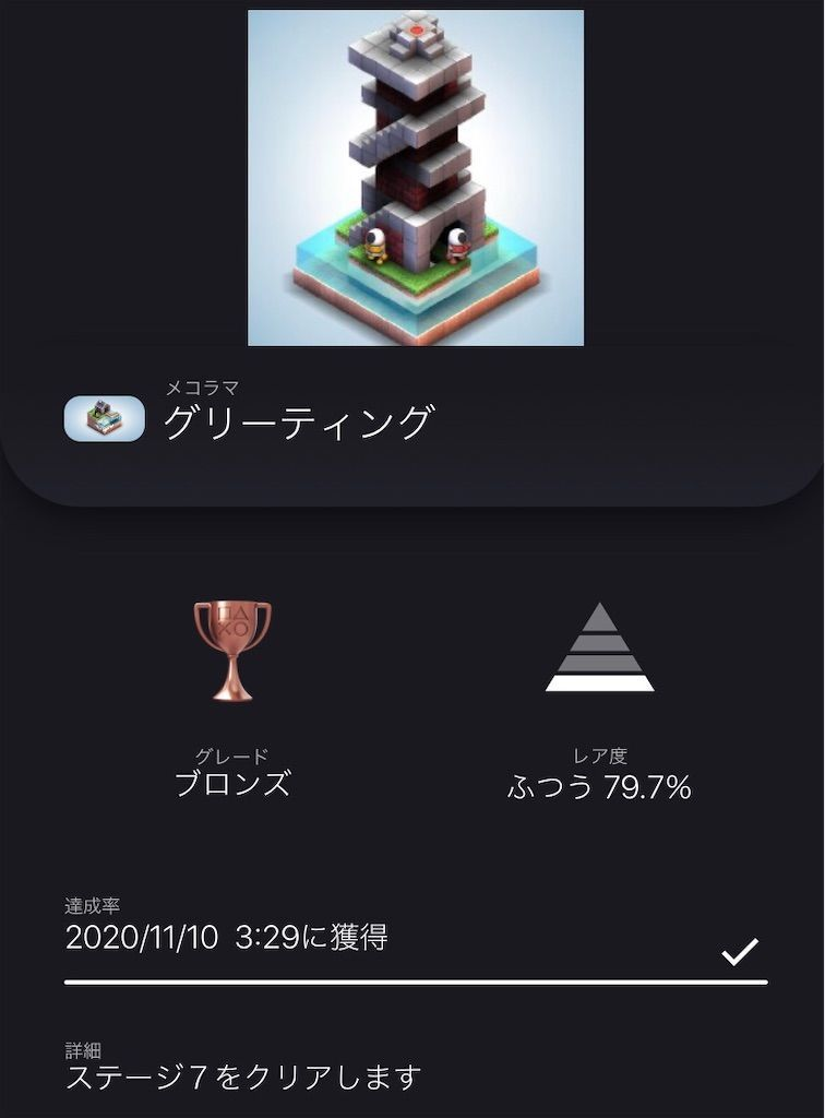 f:id:tatsutatsu2150:20201111035256j:plain