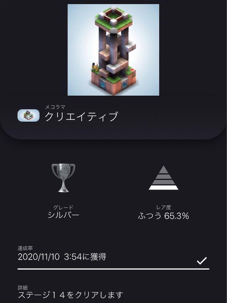 f:id:tatsutatsu2150:20201111035348j:plain
