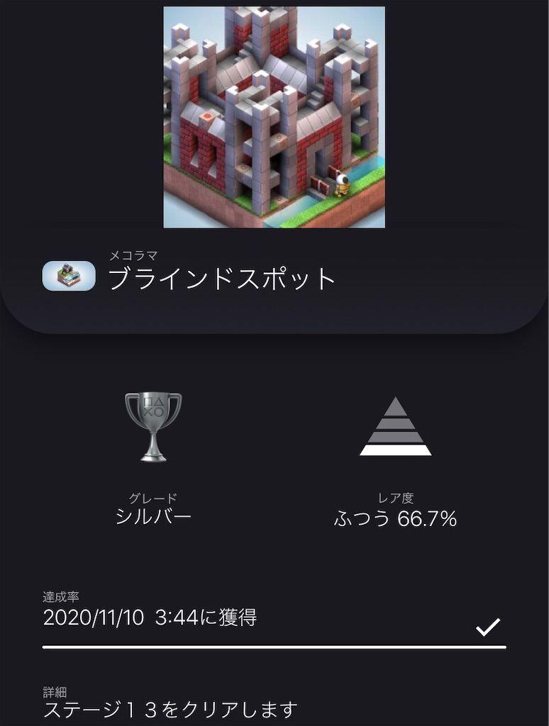 f:id:tatsutatsu2150:20201111035424j:plain