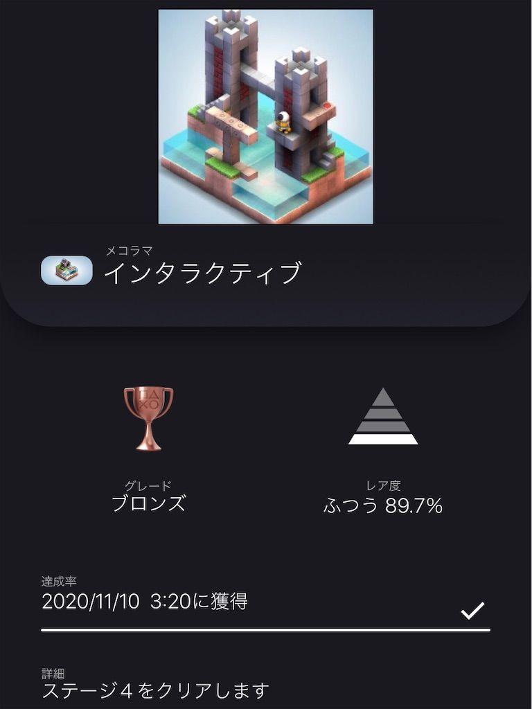 f:id:tatsutatsu2150:20201111035544j:plain