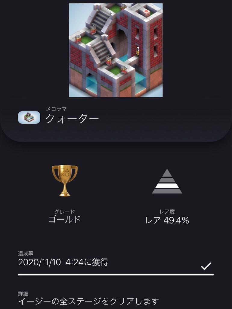 f:id:tatsutatsu2150:20201111035619j:plain