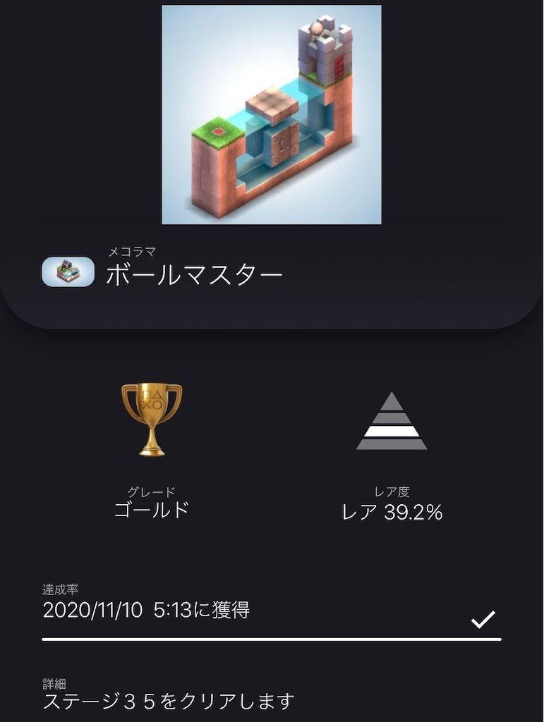 f:id:tatsutatsu2150:20201111040016j:plain