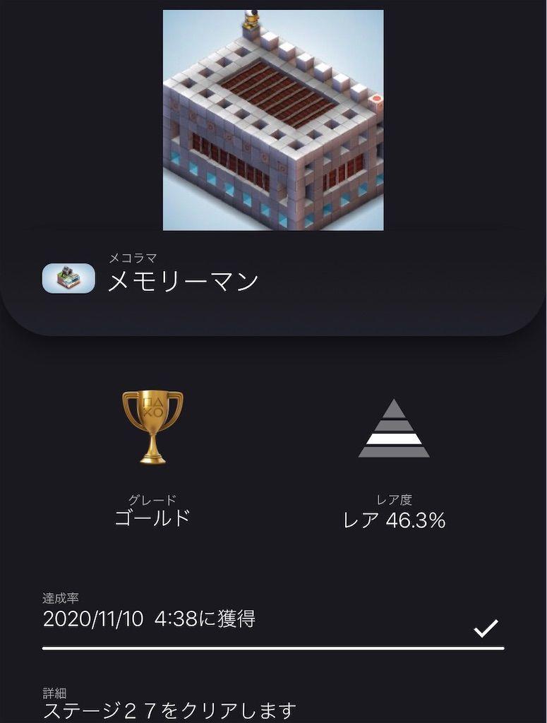 f:id:tatsutatsu2150:20201111040335j:plain