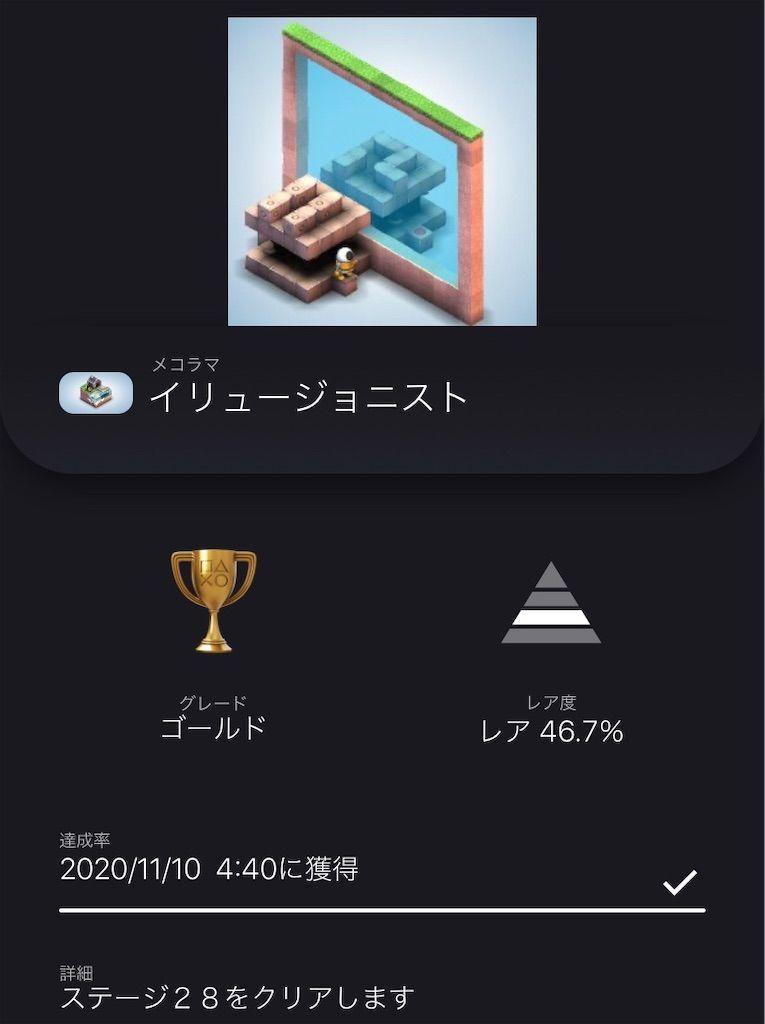 f:id:tatsutatsu2150:20201111040421j:plain