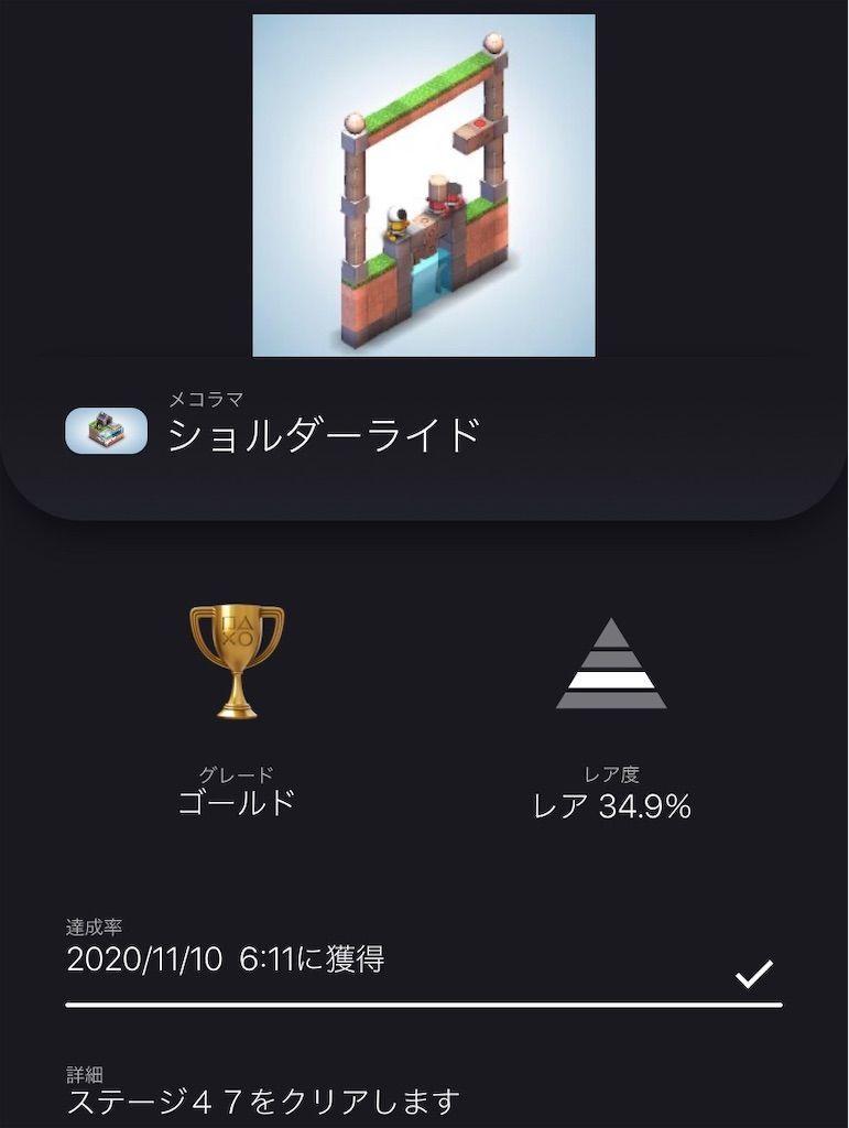 f:id:tatsutatsu2150:20201111040453j:plain