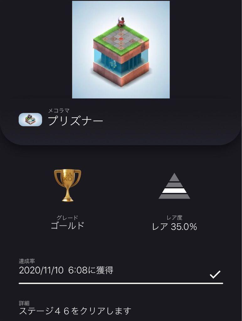 f:id:tatsutatsu2150:20201111040604j:plain