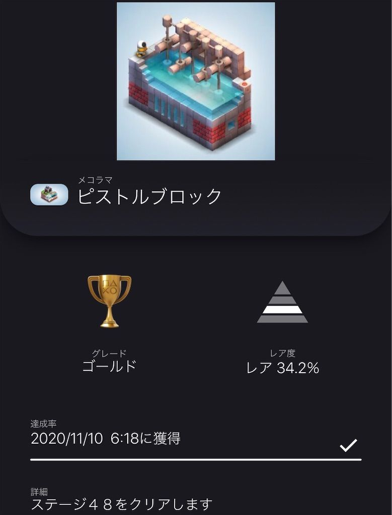 f:id:tatsutatsu2150:20201111040641j:plain