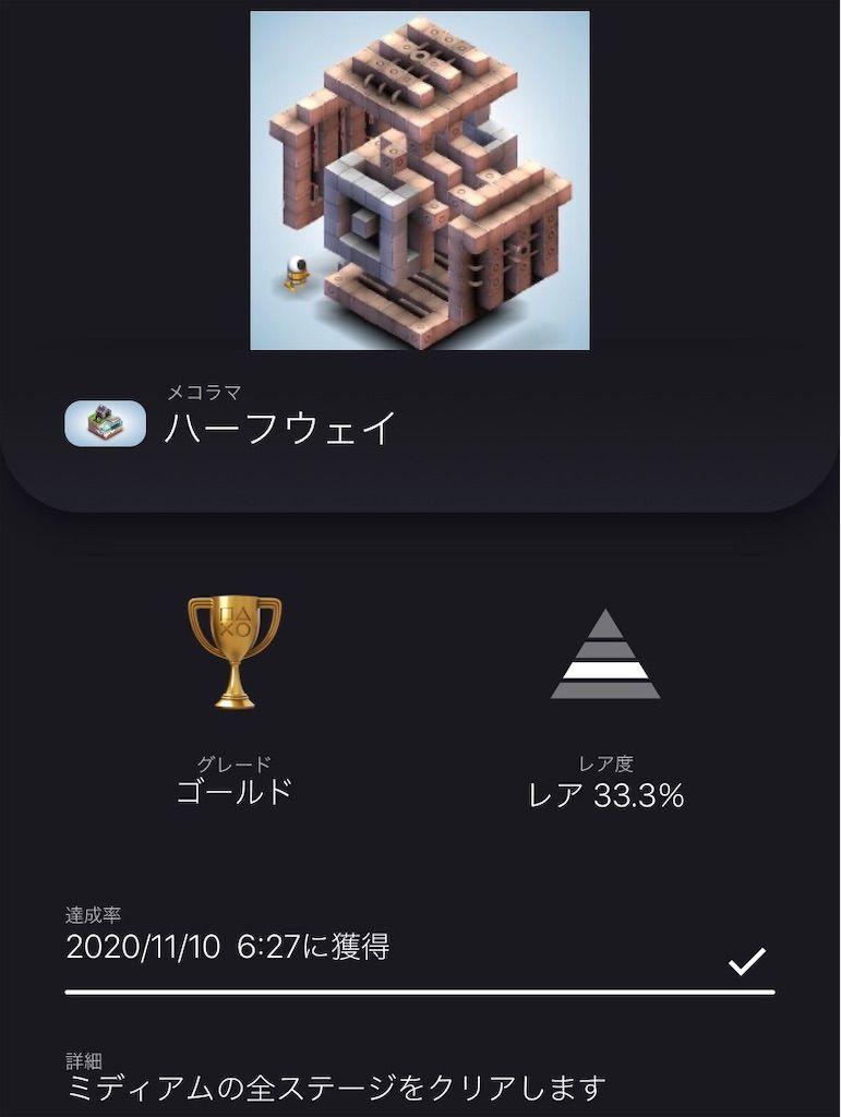 f:id:tatsutatsu2150:20201111040740j:plain