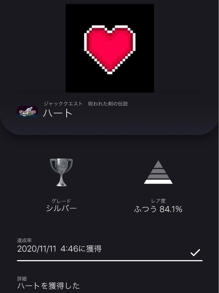 f:id:tatsutatsu2150:20201111044714j:plain