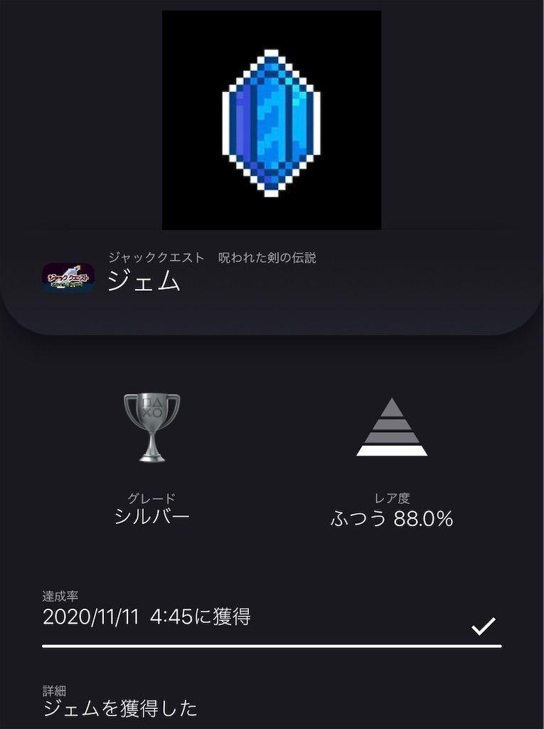 f:id:tatsutatsu2150:20201111044752j:plain
