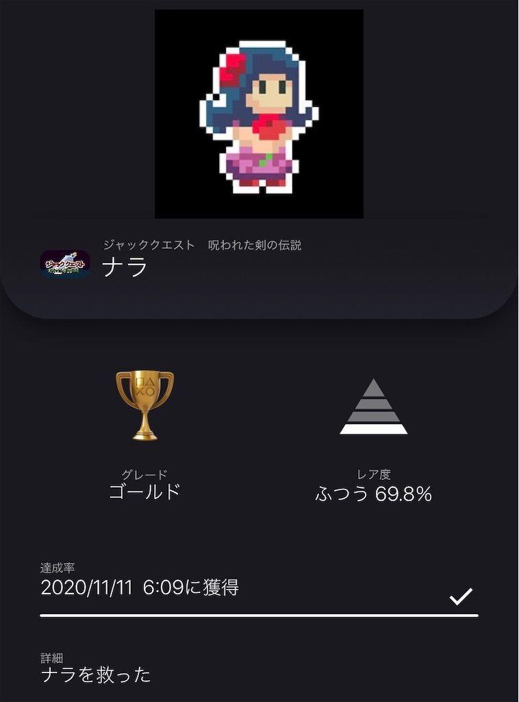 f:id:tatsutatsu2150:20201111064350j:plain