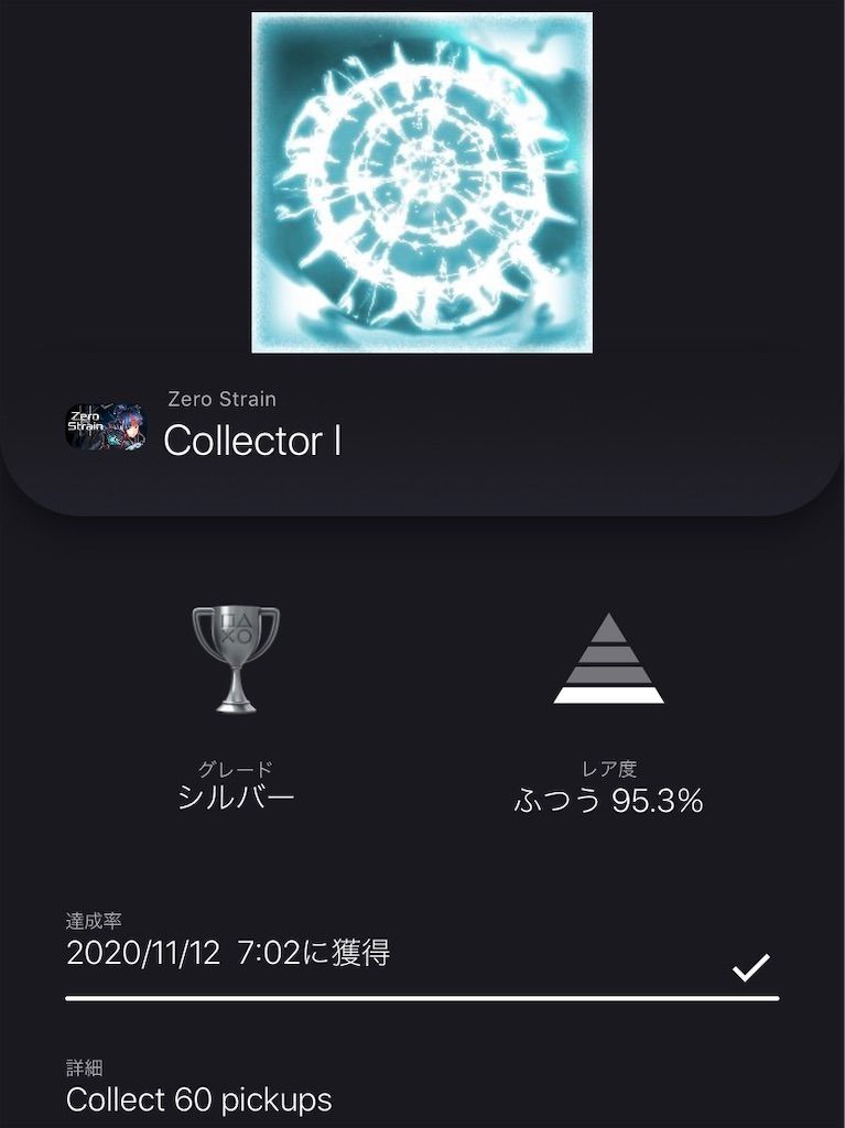 f:id:tatsutatsu2150:20201112071143j:plain