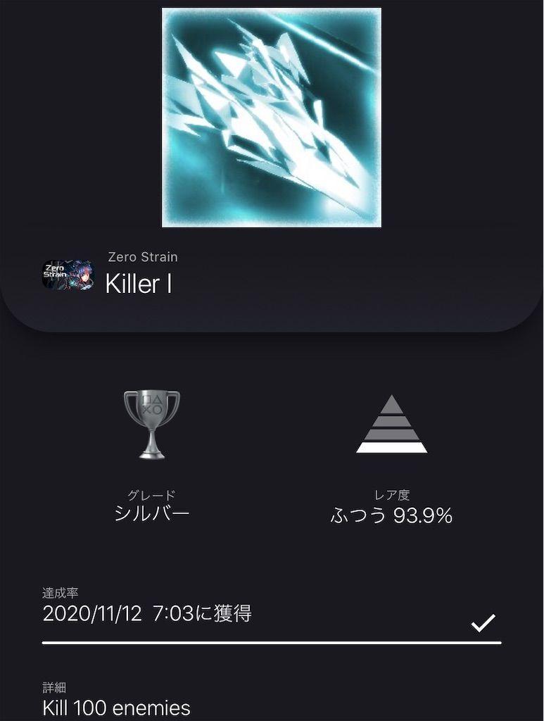 f:id:tatsutatsu2150:20201112071628j:plain