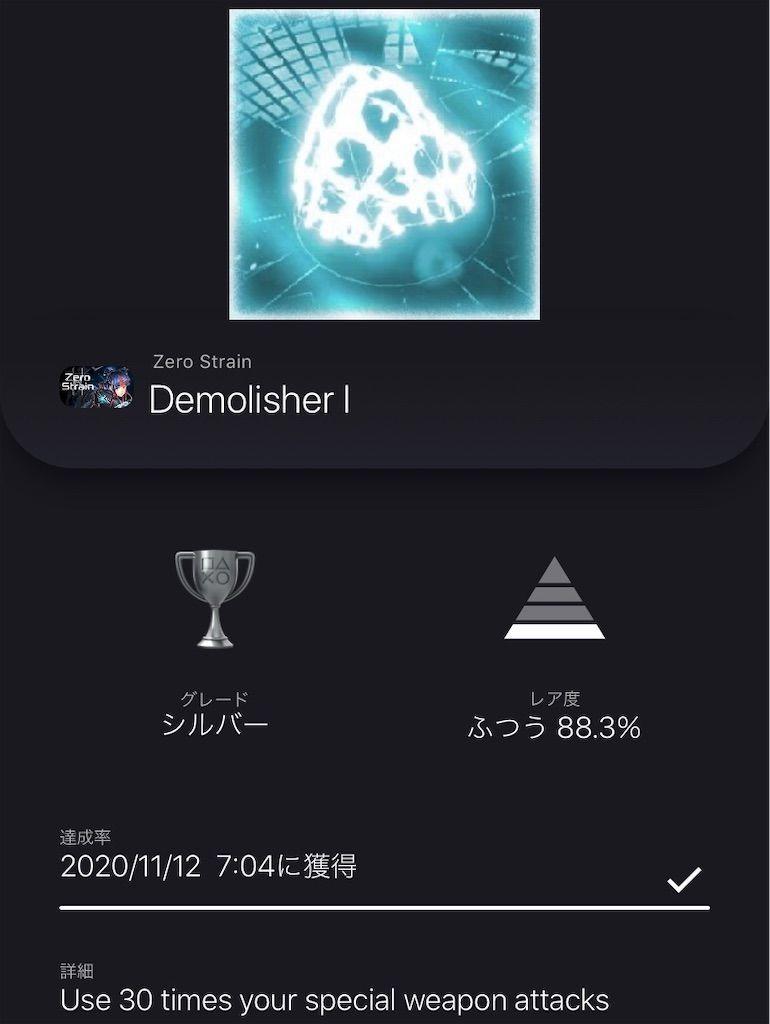 f:id:tatsutatsu2150:20201112071810j:plain