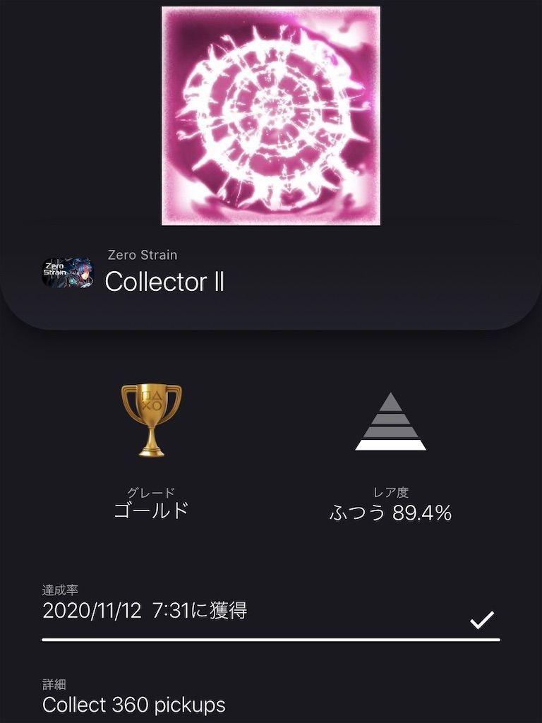 f:id:tatsutatsu2150:20201112073843j:plain