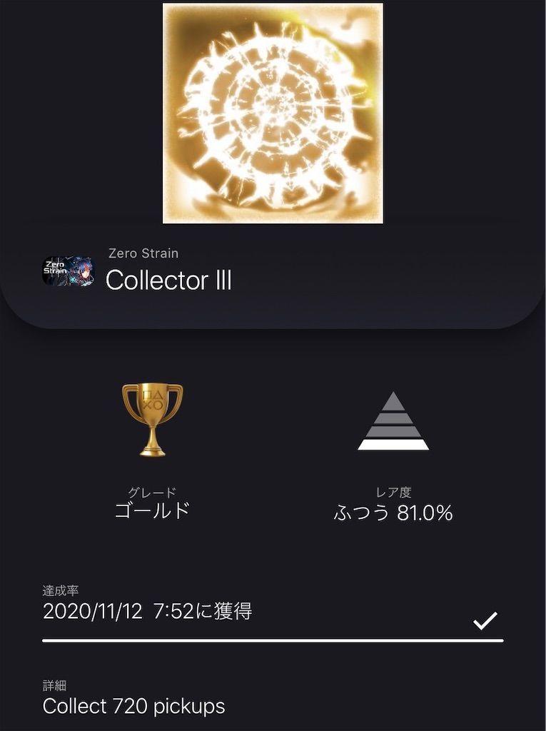 f:id:tatsutatsu2150:20201112075832j:plain