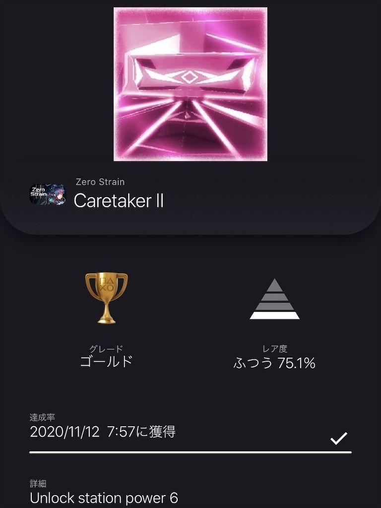 f:id:tatsutatsu2150:20201112080217j:plain