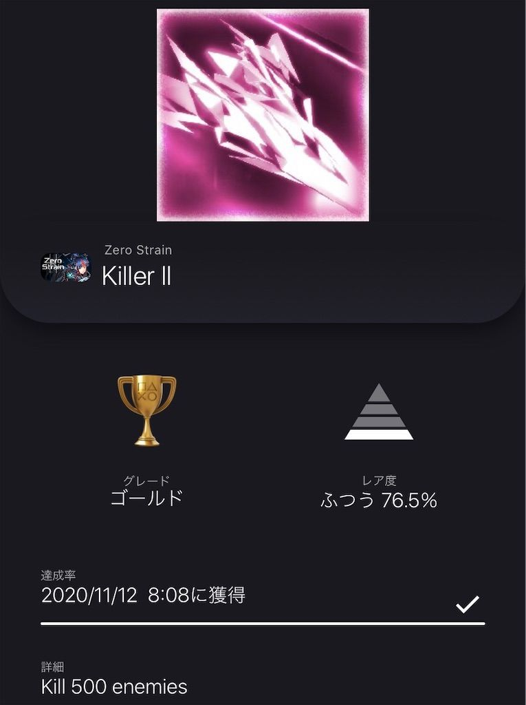f:id:tatsutatsu2150:20201112083103j:plain