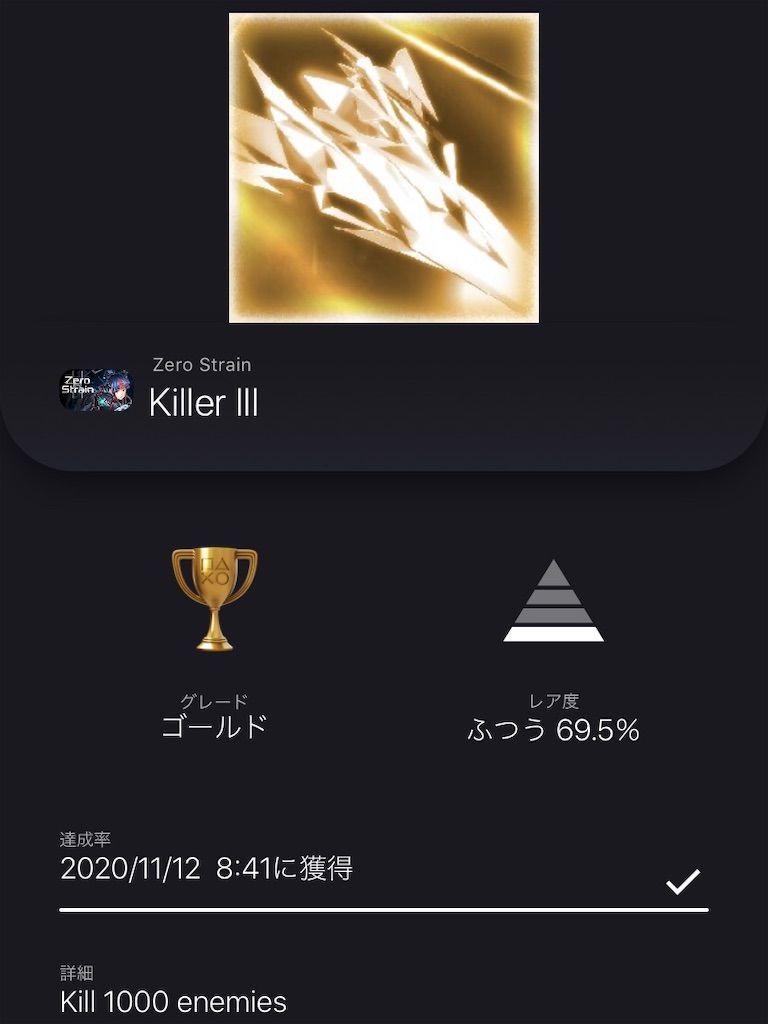 f:id:tatsutatsu2150:20201112084607j:plain