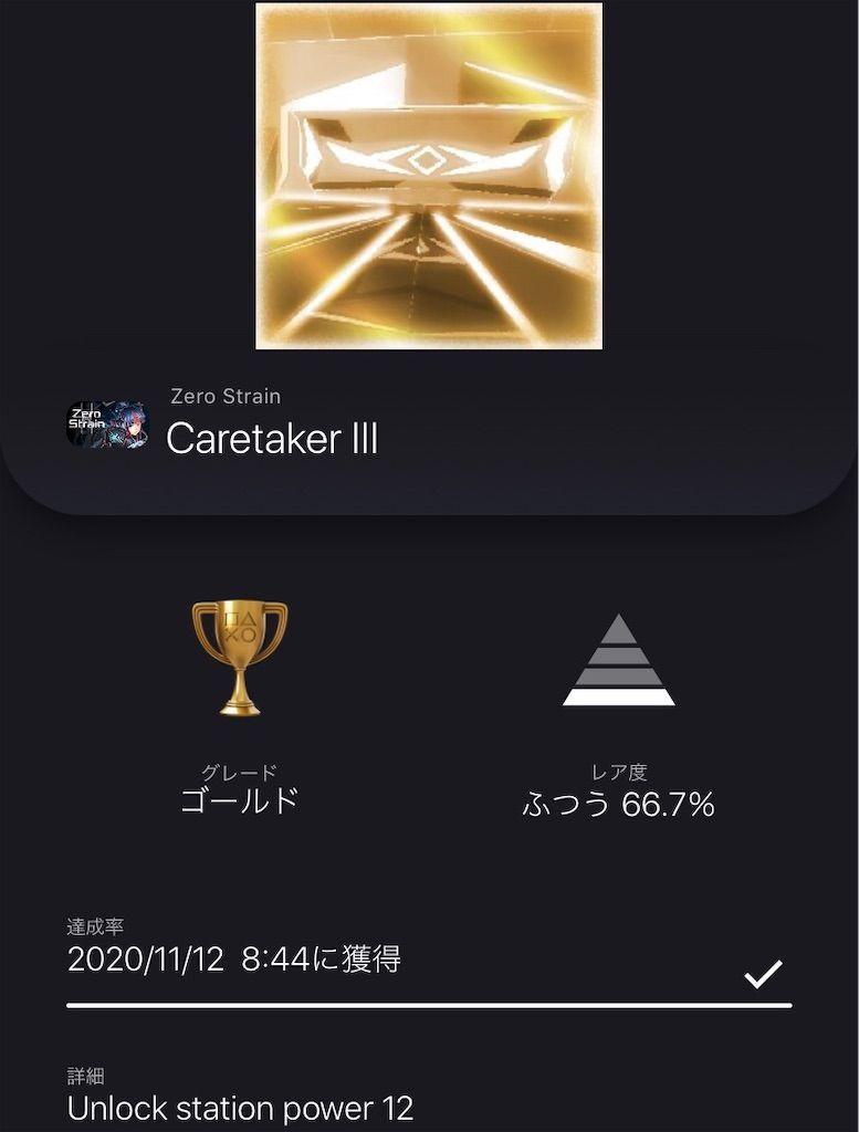 f:id:tatsutatsu2150:20201112084800j:plain