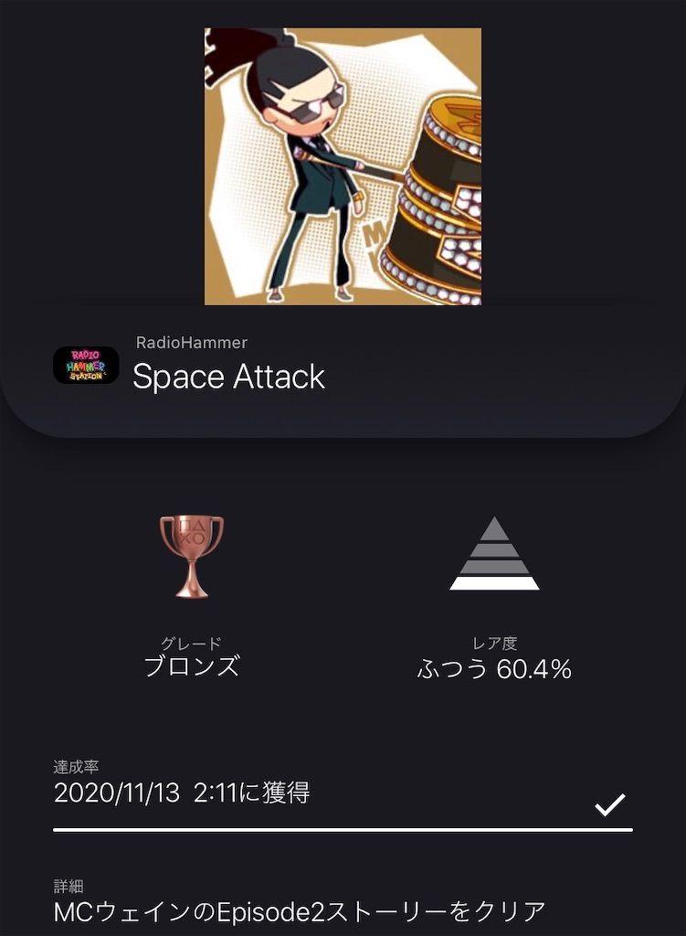 f:id:tatsutatsu2150:20201113021218j:plain