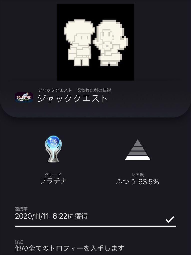 f:id:tatsutatsu2150:20201113073058j:plain