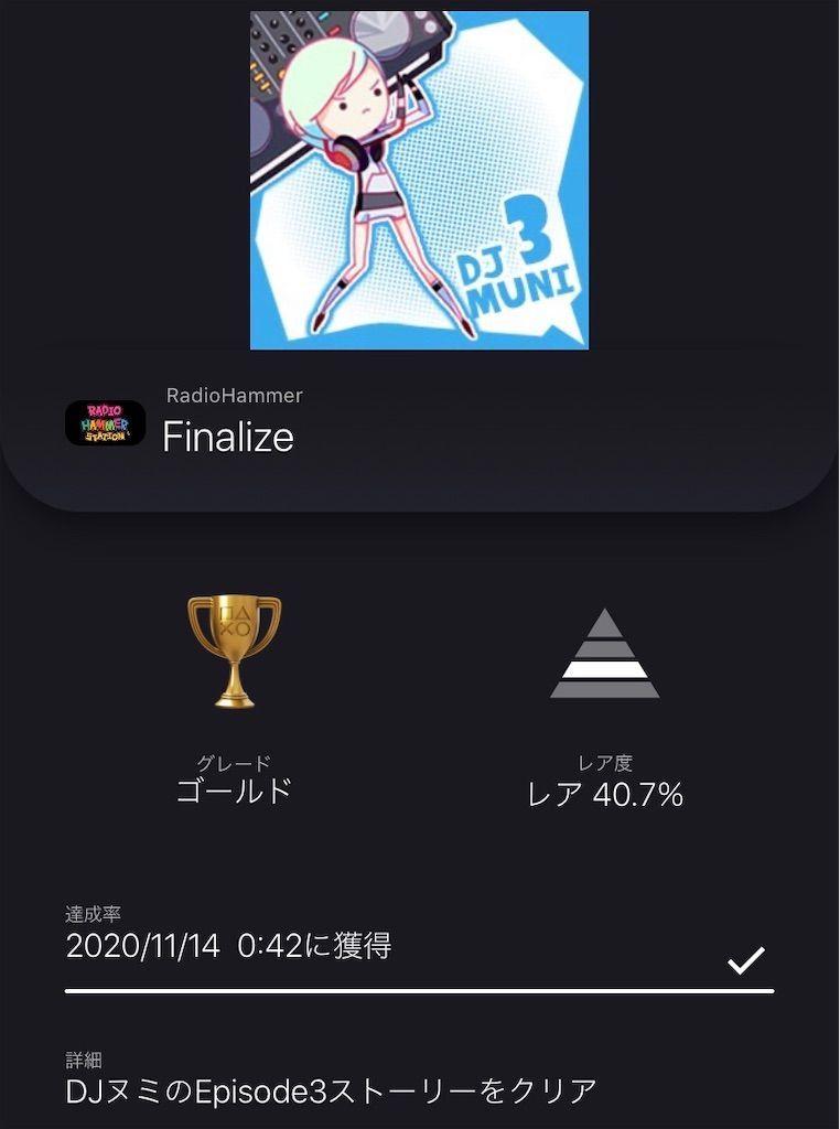 f:id:tatsutatsu2150:20201114004453j:plain