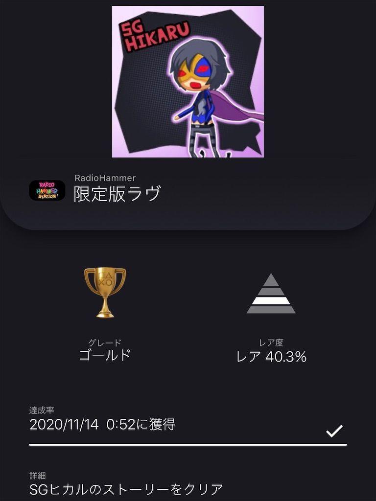 f:id:tatsutatsu2150:20201114005444j:plain