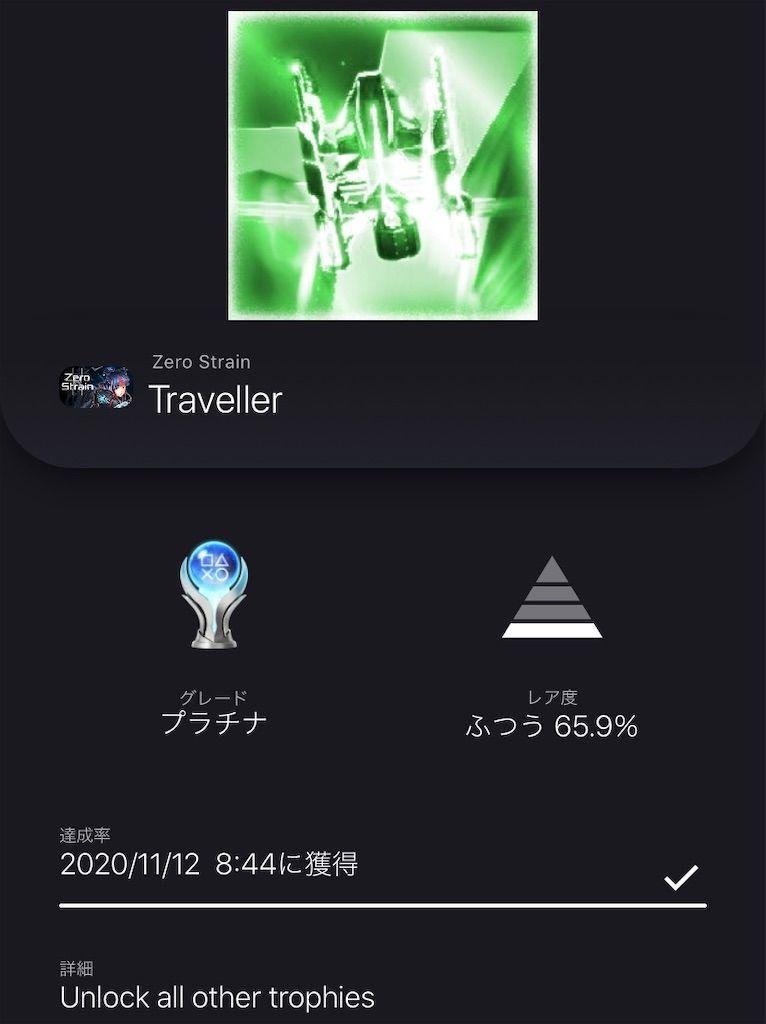 f:id:tatsutatsu2150:20201114155330j:plain