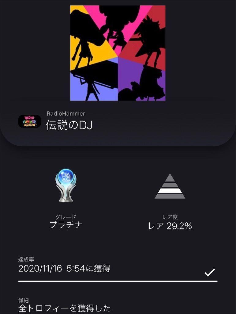 f:id:tatsutatsu2150:20201116070524j:plain
