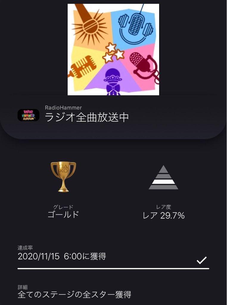 f:id:tatsutatsu2150:20201116074358j:plain