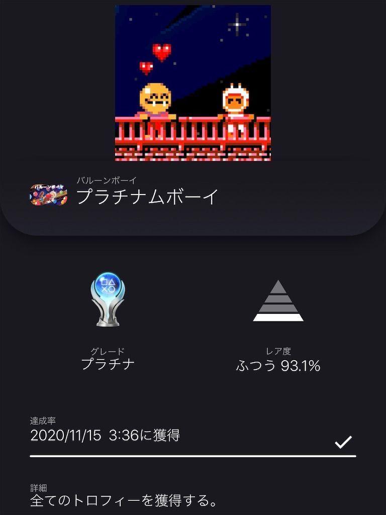 f:id:tatsutatsu2150:20201117002444j:plain